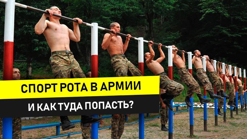 спорт рота в армии