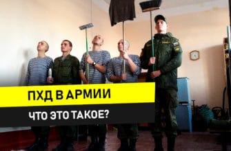 ПХД в армии РФ